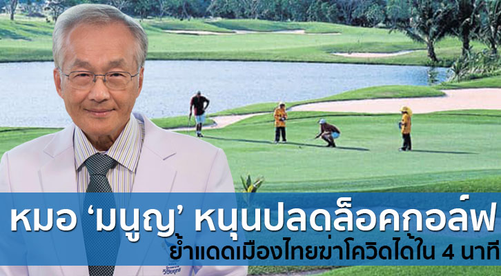 หมอมนูญ หนุนปลดล็อคสนามกอล์ฟ ย้ำแดดเมืองไทยฆ่าโควิดได้ใน 4 นาที
