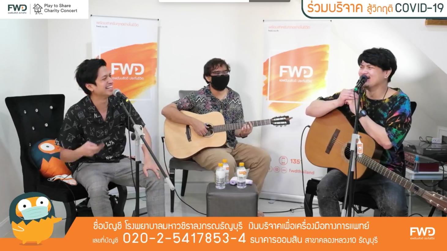 "FWD  จับมือ etset'er และ Zeal จัดคอนเสิร์ตออนไลน์ ""FWD Play to Share"" ระดมทุนเพื่อช่วยเหลือผู้ป่วยโควิด-19"