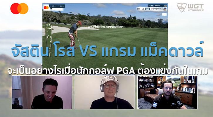 จะเป็นเช่นไรเมื่อนักกอล์ฟ PGA ต้องออกรอบในเกม?