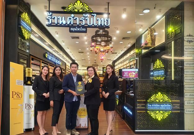 """เนเชอรัลเบฟ จับมือ ร้านตำรับไทยกระจายผลิตภัณฑ์ """"P80 Natural Essence"""" ทั่วประเทศ"""