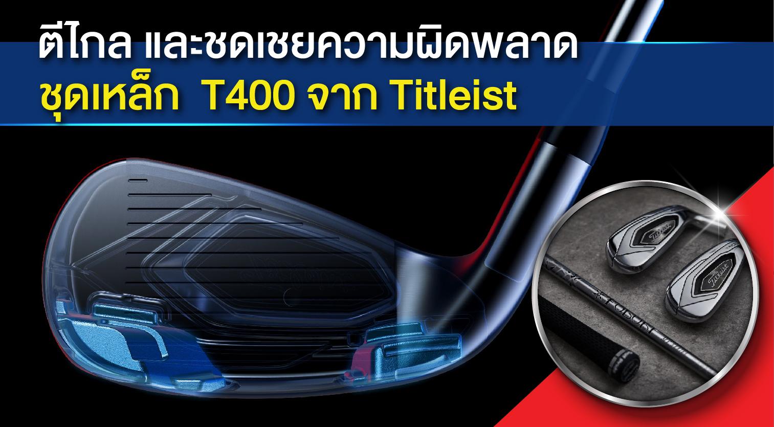 Titleist T400 รุ่นใหม่วางตลาดแล้ววันนี้