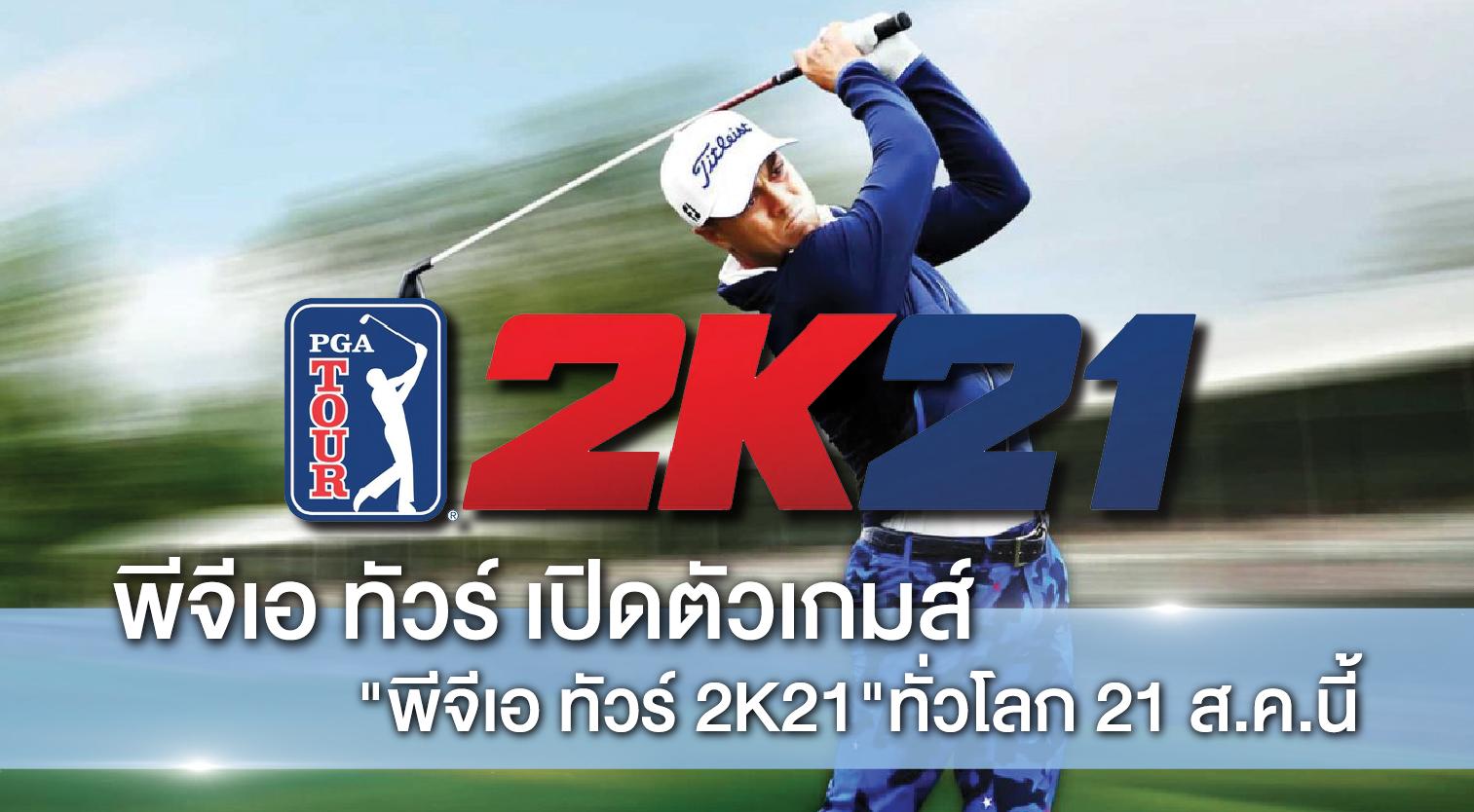 """พีจีเอ ทัวร์ เปิดตัวเกมส์ """"พีจีเอ ทัวร์ 2K21″ทั่วโลก 21 ส.ค.นี้"""