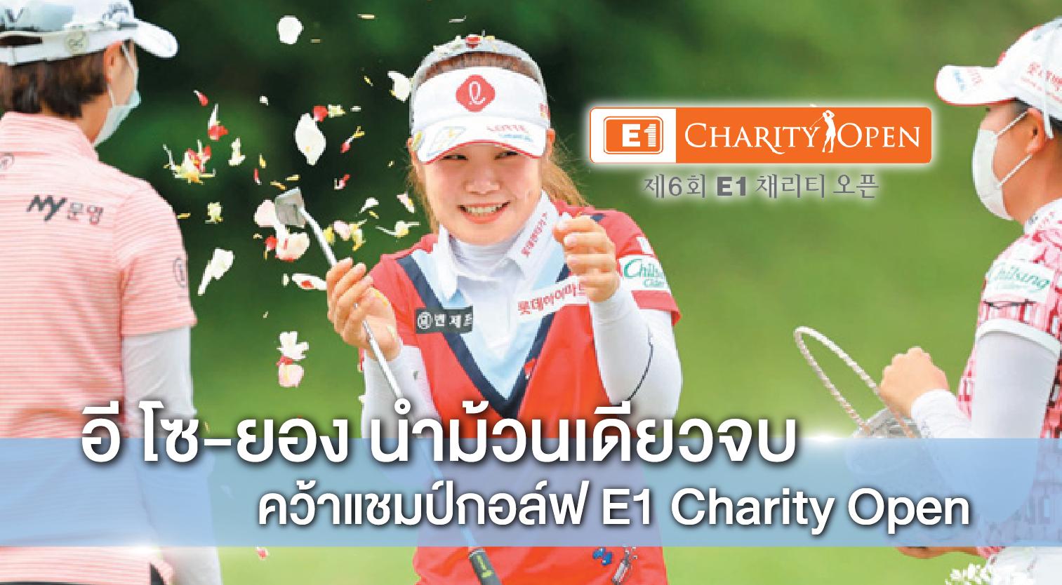 อี โซ-ยอง นำม้วนเดียวจบคว้าแชมป์กอล์ฟ E1 Charity Open
