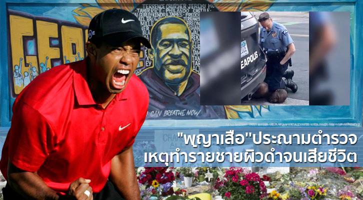"""""""พญาเสือ""""ประณามตำรวจเหตุชายผิวดำเสียชีวิต"""