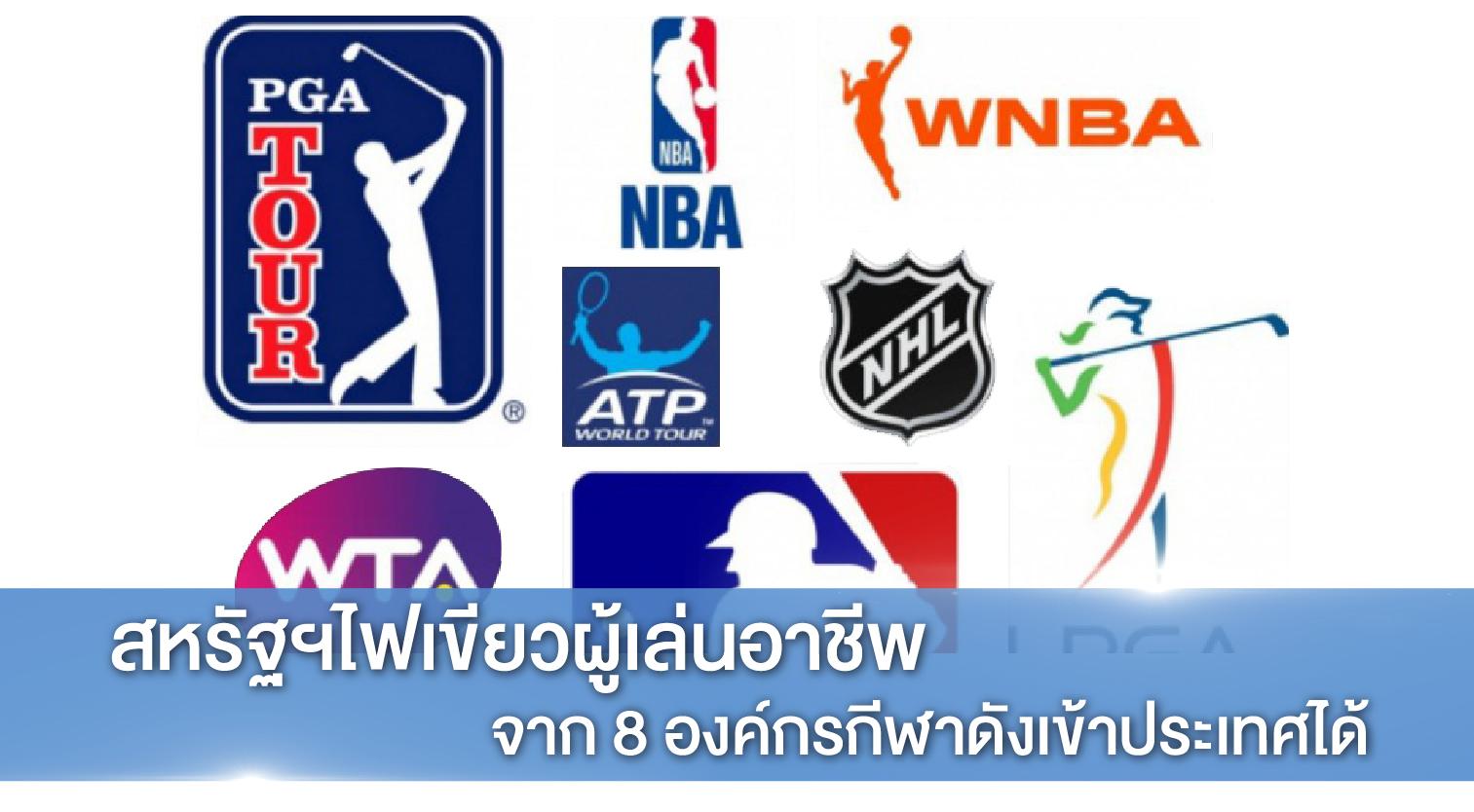 รัฐบาลมะกันไฟเขียวผู้เล่นอาชีพจาก 8 องค์กรกีฬาดังเข้าประเทศ