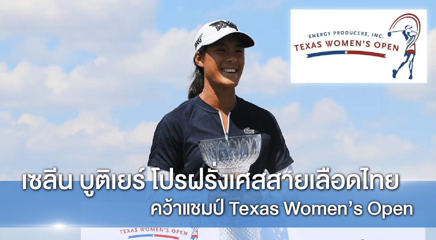 """""""บูติเยร์"""" แชมป์ Texas Women's Open """"โปรจ๊ะ"""" ที่ 49 ร่วม"""