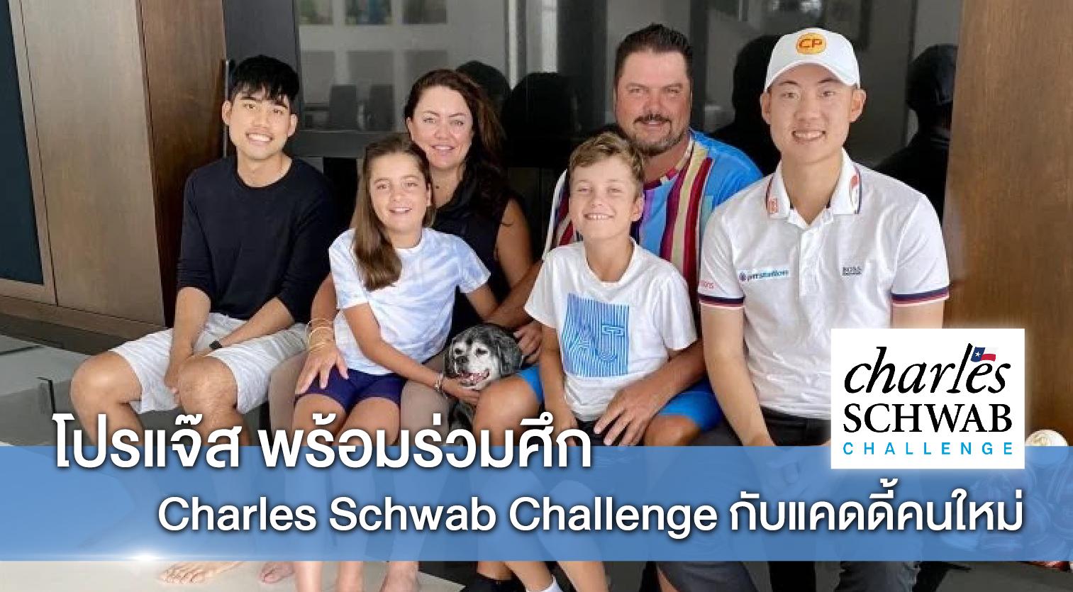 โปรแจ๊ส พร้อมร่วมศึก Charles Schwab Challenge กับแคดดี้คนใหม่