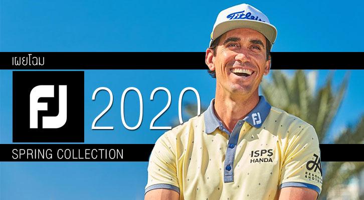 ฟุตจอยเผยโฉม FJ 2020 SPRING COLLECTION