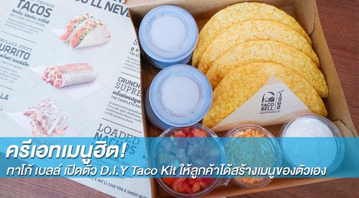 ทาโก้ เบลล์ เปิดตัว D.I.Y Taco Kit ชวนลูกค้าครีเอทเมนูฮิต ทาโก้ ซูพรีม