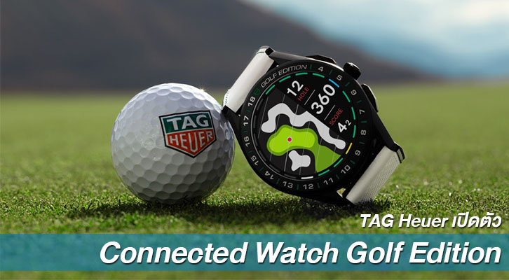 TAG Heuer เปิดตัว Connected Watch Golf Edition