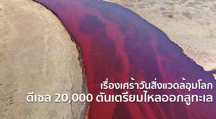 น้ำมันดีเซล 20,000 ตันเตรียมไหลออกสู่ทะเล