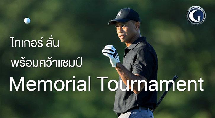 ไทเกอร์ ลั่น พร้อมคว้าแชมป์ Memorial Tournament