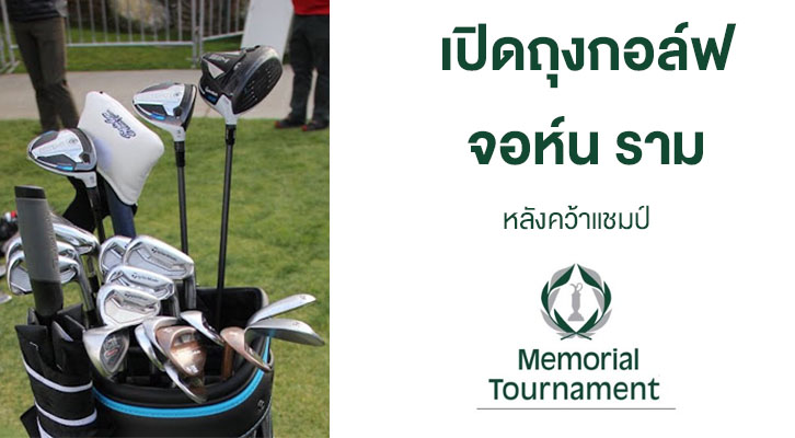 เปิดถุงกอล์ฟ จอห์น ราม Memorial Tournament 2020