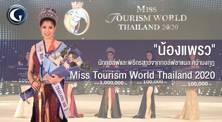 """""""น้องแพรว"""" ภัทราพร ศรีภัทรประสิทธิ์ คว้ามงกุฎ Miss Tourism World Thailand 2020"""