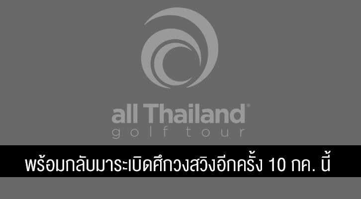 All Thailand พร้อมกลับมาระเบิดศึกวงสวิงอีกครั้ง 10 กค. นี้
