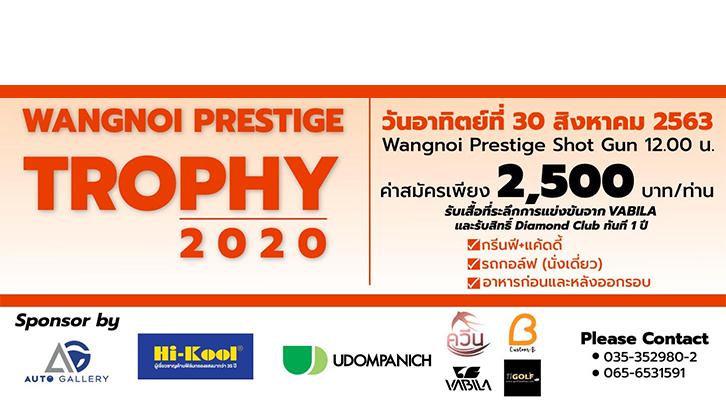 สนามวังน้อย เปิดรับสมัครการแข่งขัน Wangnoi Prestige Trophy 2020