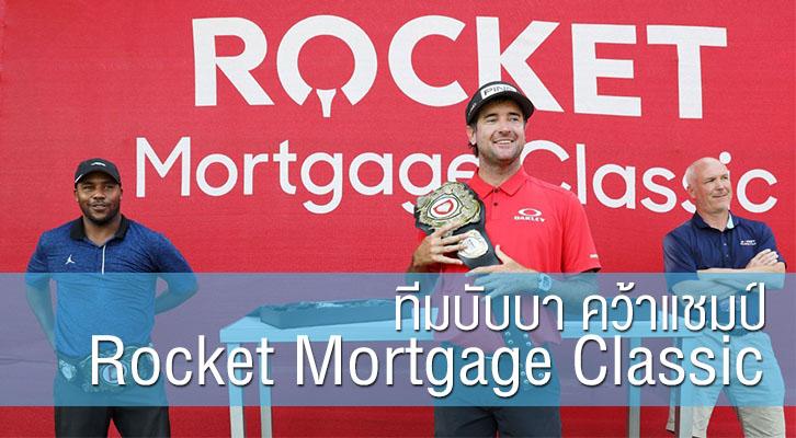 ทีม บับบา วัตสัน และ ฮาโรลด์ วอร์เนอร์ เดอะ เธิร์ด คว้าแชมป์ ในรายการ Rocket Mortgage Classic : nine-hole charity exhibition