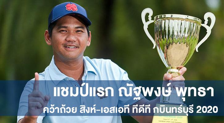 แชมป์แรก ณัฐพงษ์ พุทธา คว้าถ้วย สิงห์-เอสเอที ทีดีที กบินทร์บุรี 2020