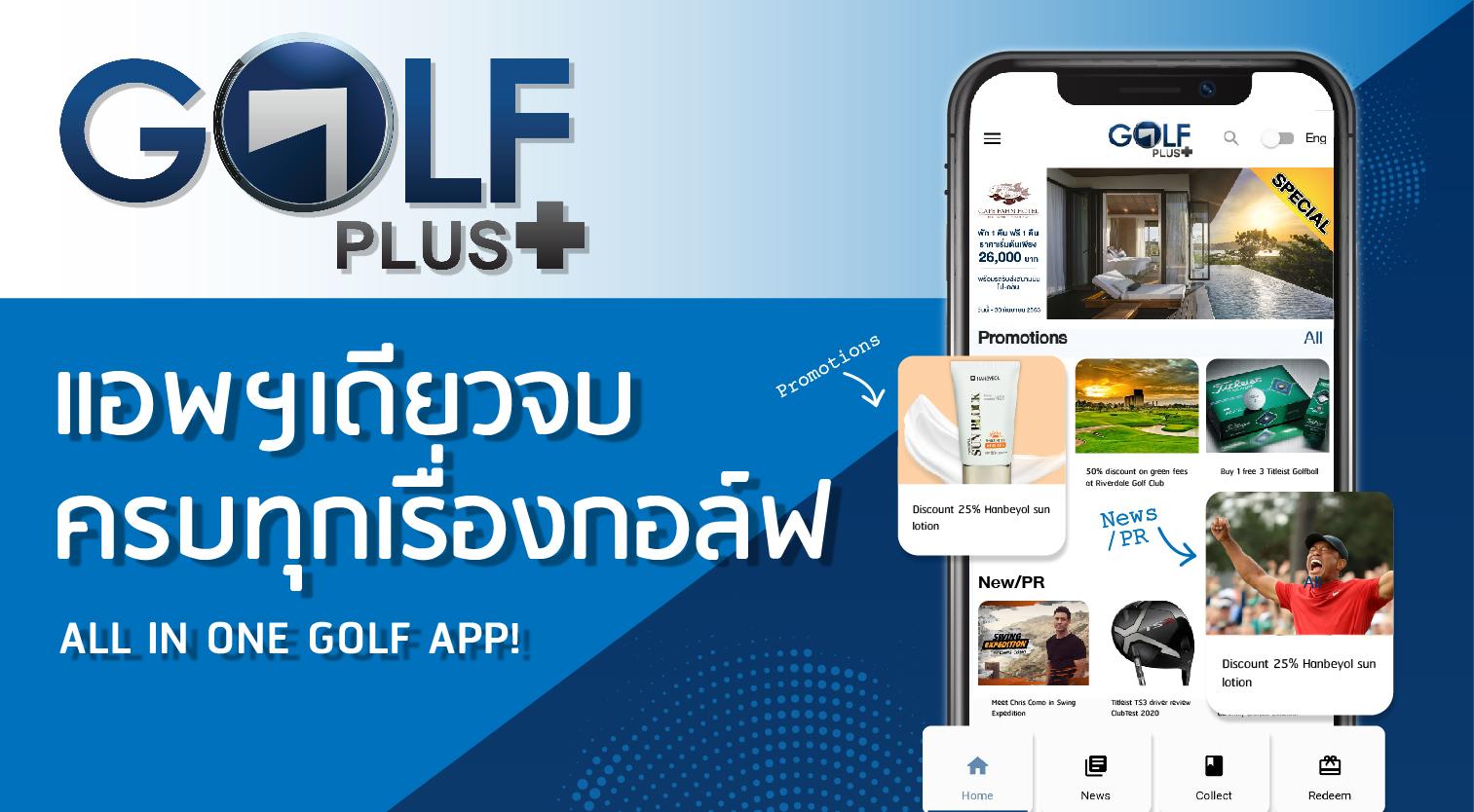 Golf Plus แอพฯเดียวจบครบทุกเรื่องกอล์ฟ