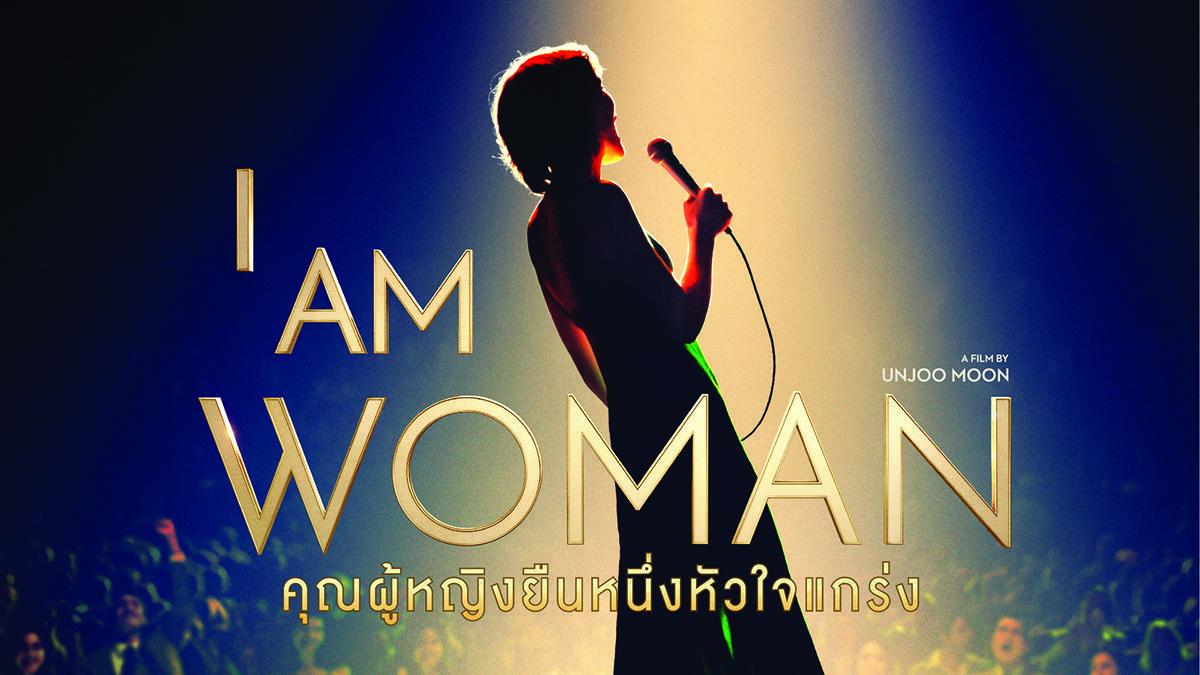 พบกับภาพยนตร์ชีวประวัติของ Helen Reddy นักร้องผู้ขับเคลื่อนพลังสตรีนิยมในภาพยนตร์เรื่อง I AM WOMAN