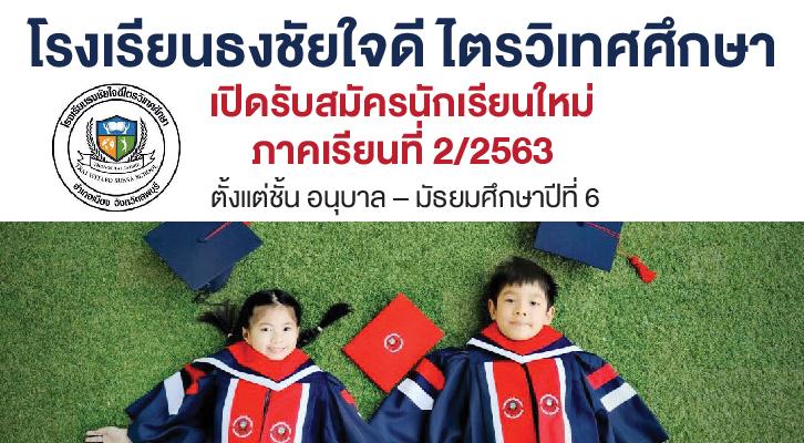 โรงเรียนธงชัยใจดี ไตรวิเทศศึกษา เปิดรับสมัครนักเรียนใหม่ภาคเรียนที่ 2/2563 ตั้งแต่ชั้น อนุบาล – มัธยมศึกษาปีที่ 6