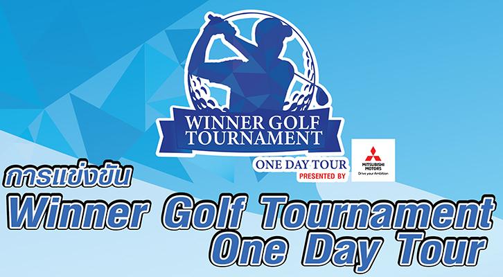 ร่วมเป็นส่วนหนึ่งในการแข่งขัน Winner Golf Tournament One Day Tour