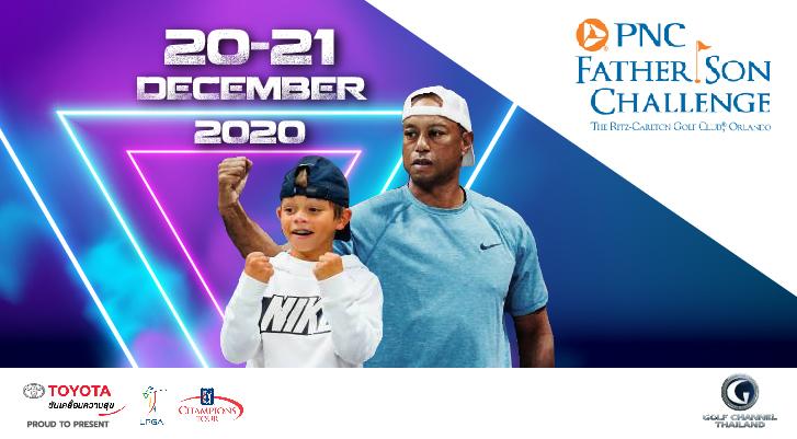 ถ่ายทอดสด PGA รายการ PNC Father Son Challenge 20 – 21 ธันวาคมนี้