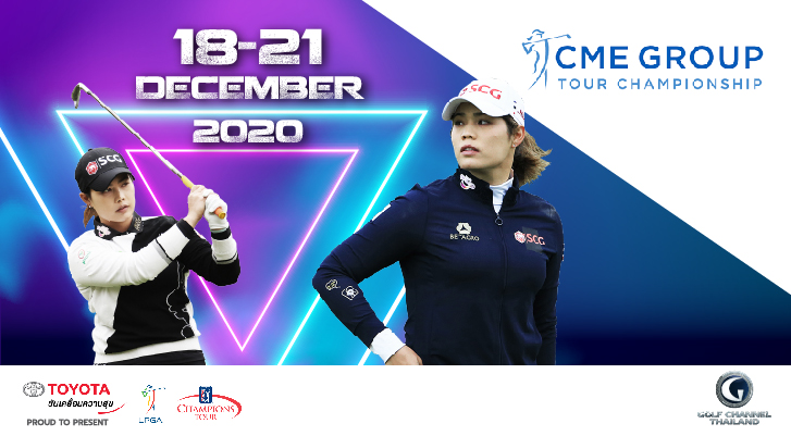 ถ่ายทอดสด LPGA รายการ CME Group Tour Championship 18 – 21 ธันวาคมนี้